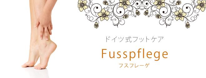 fusspflege_head