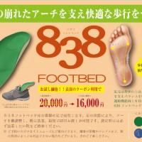 3/29春のキャンペーン開催!